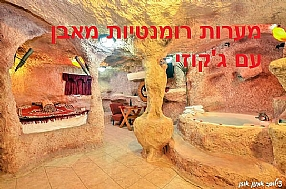 צימר המערה המקורי